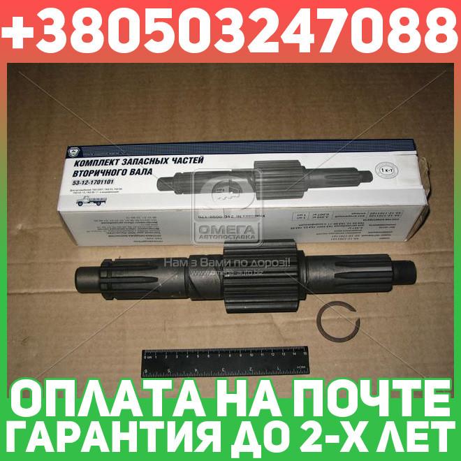 ⭐⭐⭐⭐⭐ Вал вторичный КПП ГАЗ 53 не в сборе (производство  ГАЗ)  53-12-1701101