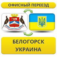 Офисный Переезд из Белогорска в/на Украину!