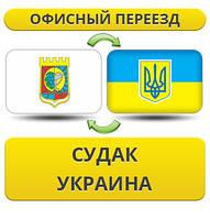 Офисный Переезд из Судака в/на Украину!