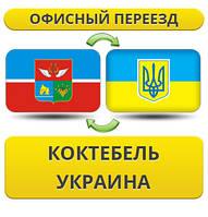 Офисный Переезд из Коктебеля в/на Украину!