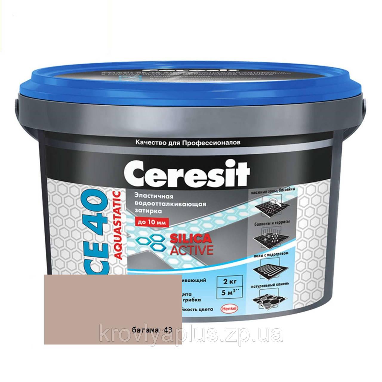 Затирка для швов Ceresit СЕ 40 Aquastatic багама (43)