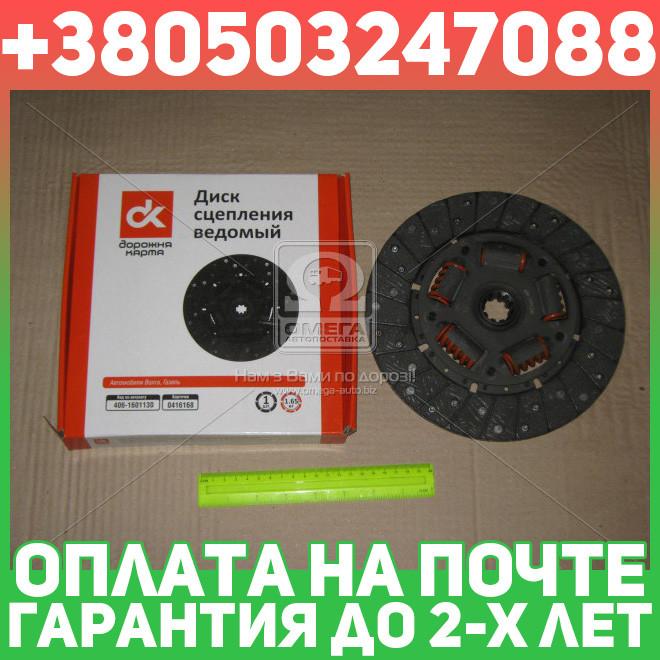 ⭐⭐⭐⭐⭐ Диск сцепления ведомый ГАЗ 406 (Дорожная Карта)  406-1601130