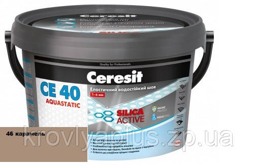 Затирка для швов Ceresit СЕ 40 Aquastatic карамель(46)