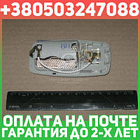 ⭐⭐⭐⭐⭐ Плафон освещения салона ГАЗ 3111 индивид. (пр-во ОСВАР)