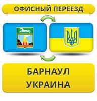 Офисный Переезд из Барнаула в/на Украину!
