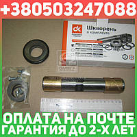 ⭐⭐⭐⭐⭐ Шкворень в компл.  (комплект на одну сторону) ГАЗ 4301