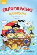 Європейські канікули Літній зошит 1 клас