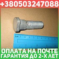 ⭐⭐⭐⭐⭐ Болт ступицы колеса задний ЗИЛ 5301,3250 (пр-во Украина)
