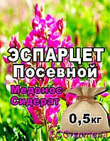 Семена Эспарцет посевной / пакет 0,5 кг