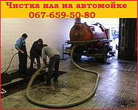 Выкачка ям по Киеву,прочистка труб канализации.