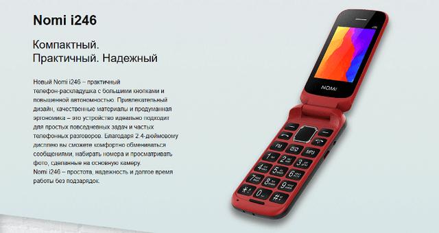 Практичный телефон i246 Red
