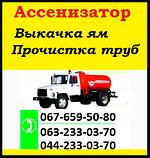 Викачування ям на автомийці Київ, фото 7