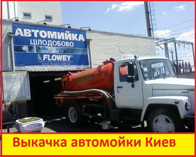 Викачування ям на автомийці Київ