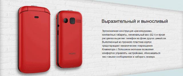 Компактный телефон с большими кнопками i246 Red