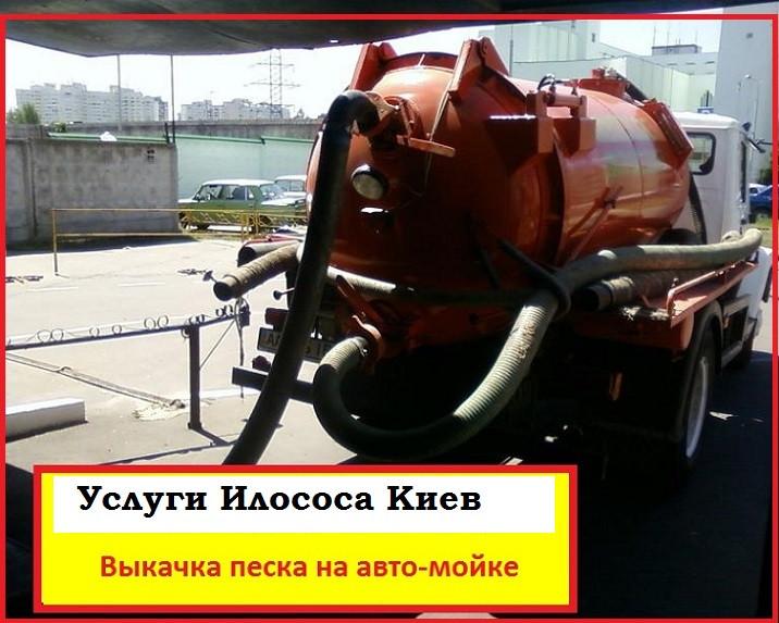 Выкачка ям на автомойке ,Илосос Киев