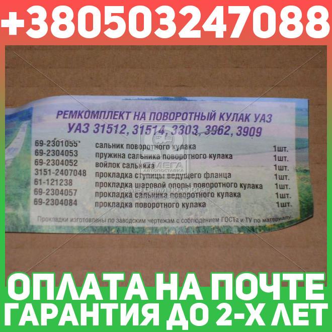 ⭐⭐⭐⭐⭐ Ремкомплект кулака поворотного УАЗ 452,469 (комплект с прокладками) (производство  Россия)  3741-2304071-Рк