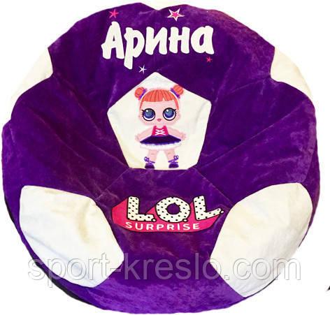 М'який пуф Крісло-м'яч для дівчинки лялька Лол Лол