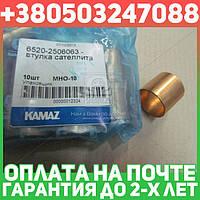 ⭐⭐⭐⭐⭐ Втулка сателита МОД КАМАЗ 6520 (производство  КамАЗ)  6520-2506063
