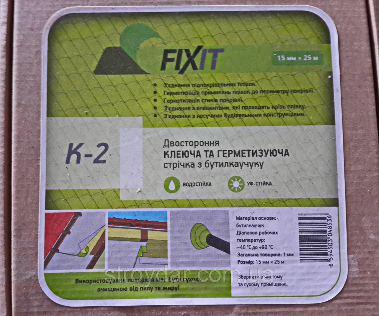 Лента Fixit К-2 из бутилкаучука 15мм х 25м
