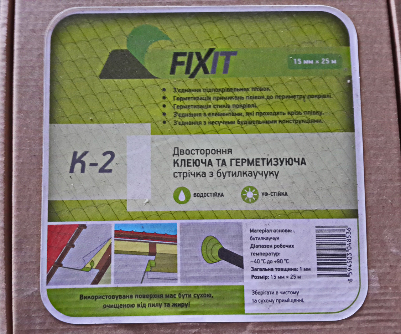 Стрічка Fixit К-2 з бутилкаучуку 15мм х 25м