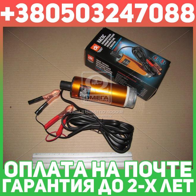 ⭐⭐⭐⭐⭐ Насос топливо перекачивающий , погружной, D=50 12В алюминиевый корпус, с фильтром, (Дорожная Карта)  DK8021-AF-12V