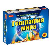 """Вікторина """"Географія світу"""", 12120049У"""