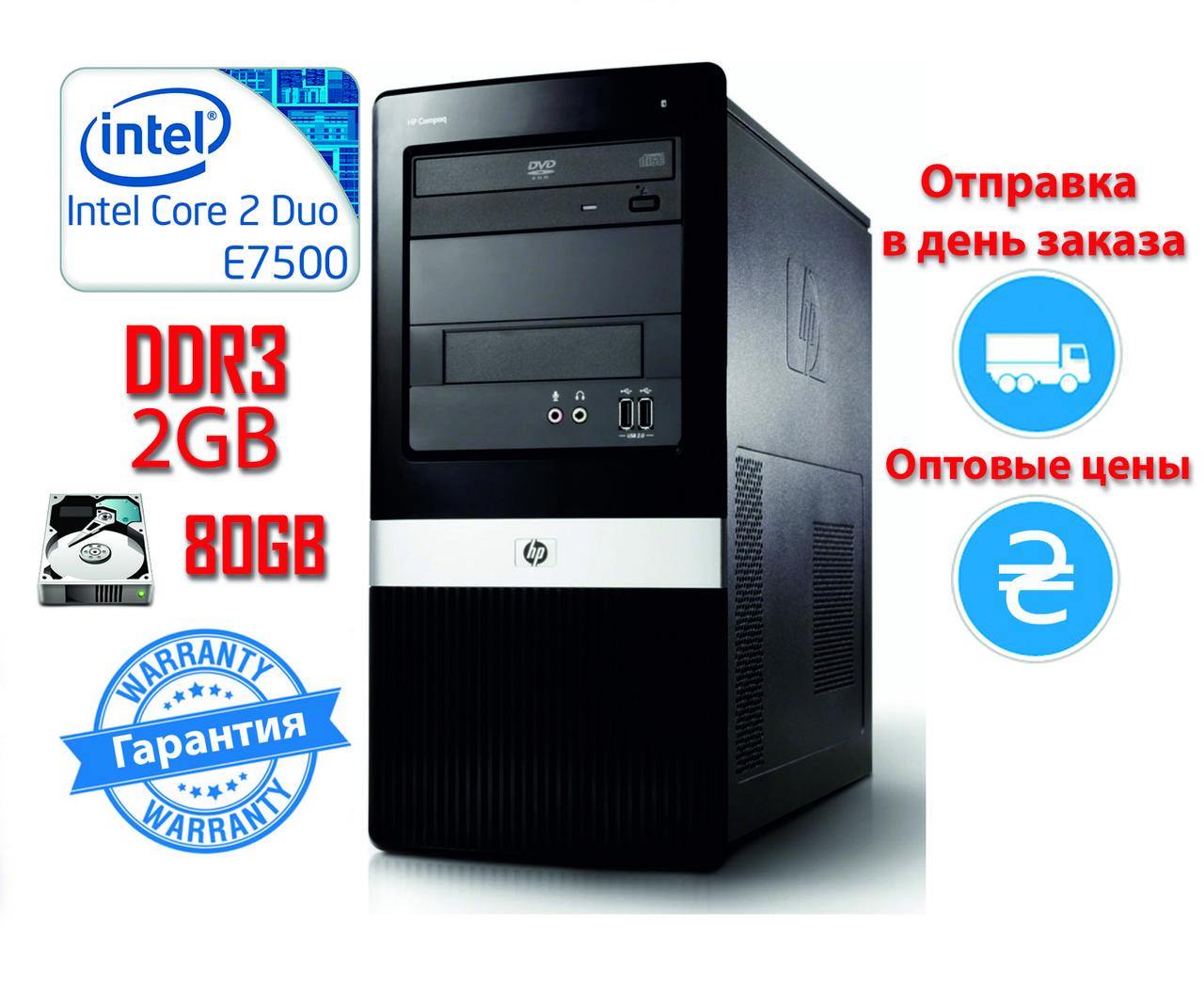 Системный блок HP 2 ядра 2.93GHz/2Gb-DDR3/HDD-80Gb