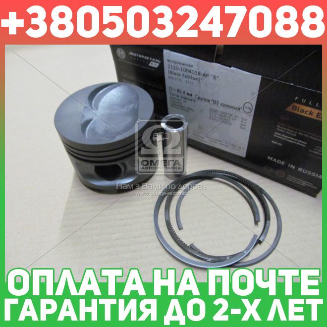 ⭐⭐⭐⭐⭐ Поршень цилиндра ВАЗ 2110,2111 d=82,4 группа B Мотор Комплект (Black Edition/EXPERT+поршневой палец+поршневые кольца) (МД Кострома)