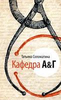 Кафедра  Татьяна  Соломатина
