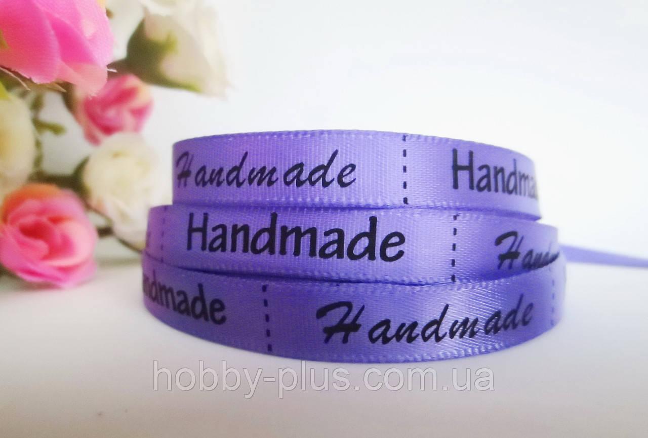 """Лента атласная, с надписью """"Handmade"""", 1 см, цвет сиреневый"""