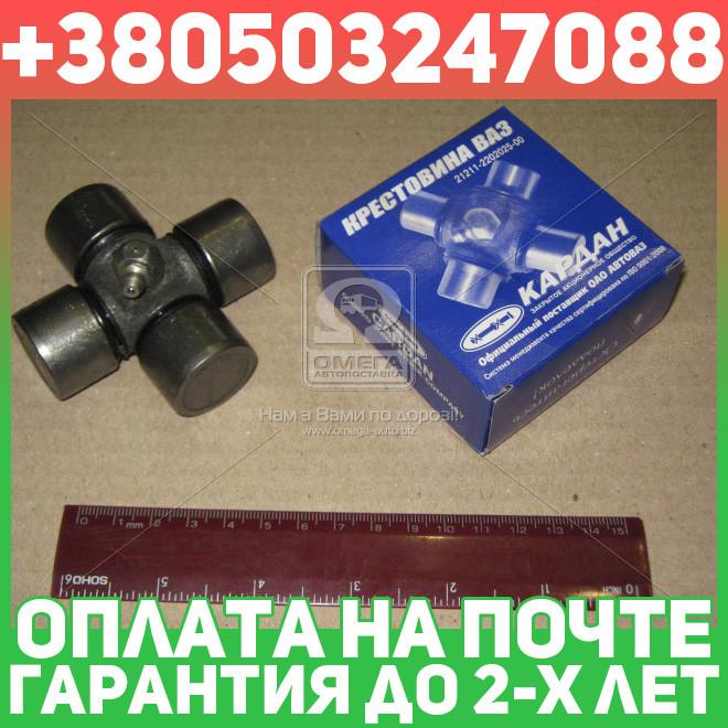 ⭐⭐⭐⭐⭐ Крестовина вала карданного ВАЗ 2121 НИВА (производство  ЗАО Кардан, г.Сызрань)  21211-2202025