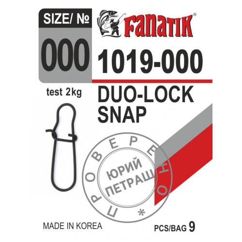 Застёжка американка FANATIK №000 тест 2 кг (9 шт.)