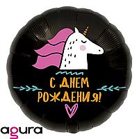 Фольгированный шар Agura (Агура) Единорог С днем рождения, 45 см (18')