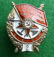 Орден Красного Знамени 2-е награждение серебро,позолота, горячая эмаль винтовой без № копия , фото 1