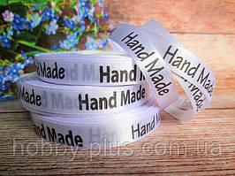 """Лента атласная, с надписью """"Handmade"""", 1,2 см, цвет белый"""