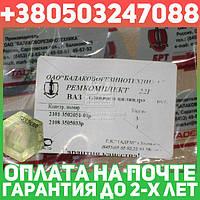 ⭐⭐⭐⭐⭐ Ремкомплект цилиндра тормозного главного ВАЗ 2108, 2109, 21099, 2113, 2114, 2115 №22Р (производство  БРТ)  Ремкомплект 22Р
