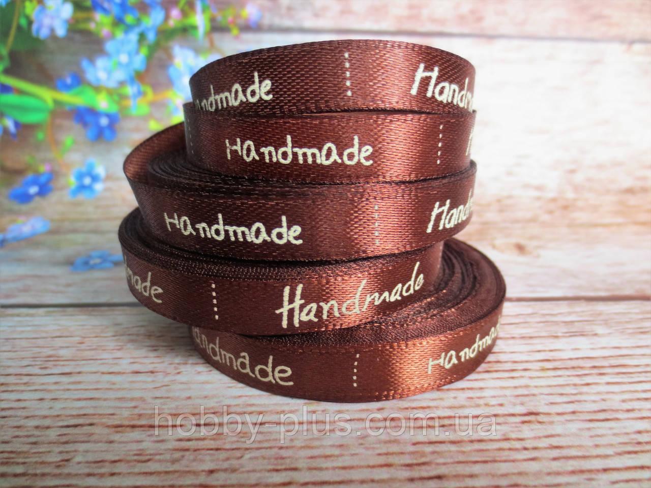 """Лента атласная, с надписью """"Handmade"""", 1 см, цвет коричневый"""