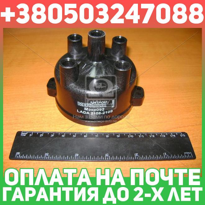 ⭐⭐⭐⭐⭐ Крышка распределителя зажигания ВАЗ 2108, 2109, 21099, 2113, 2114, 2115 (код 092) Механик (производство  Цитрон)  2108-3706500