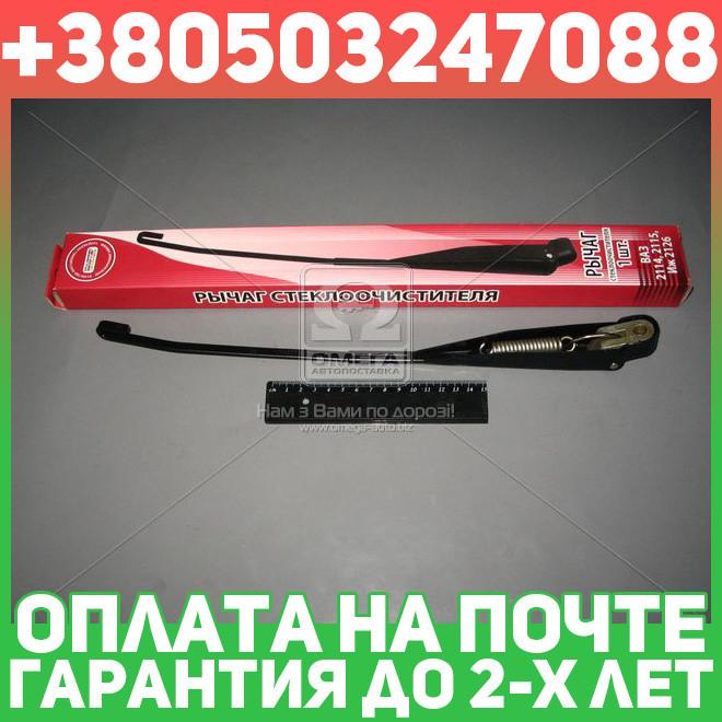 ⭐⭐⭐⭐⭐ Рычаг стеклоочистителя ВАЗ (производство  ПРАМО)  2115.5205.066-01-М-К