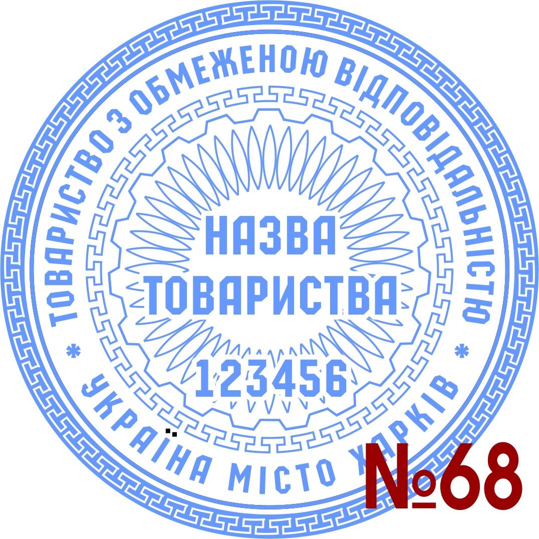 Печать для ТОВ, ООО