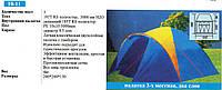 Трёхместная, двухслойная палатка для отдыха и туризма - 1011