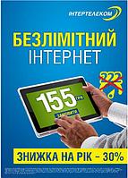 Стартовый пакет ИнтерТелеком  Безлимит 300гр/мес  (без пополнения)