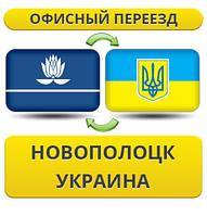 Офисный Переезд из Новополоцка в/на Украину!