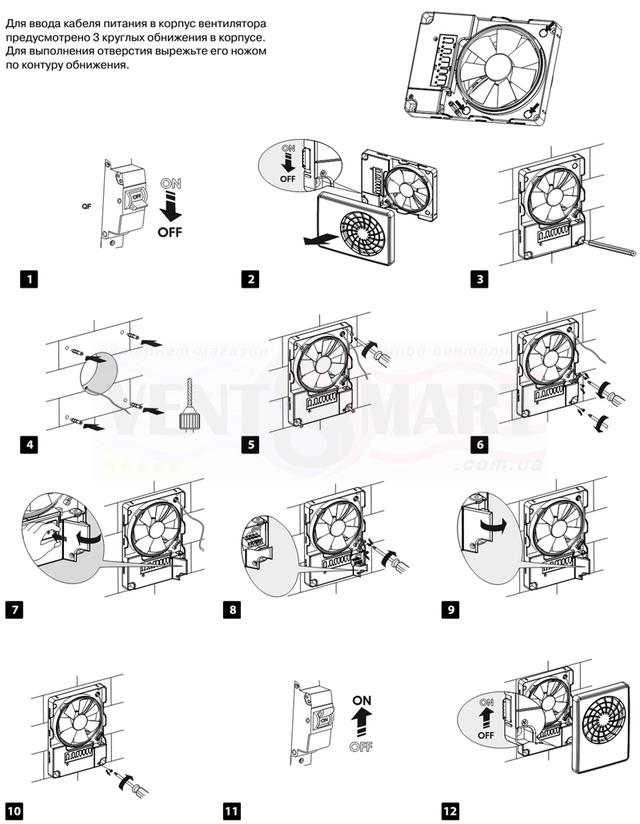 Пошаговый порядок монтажа ВЕНТС иФан при настенной установке (например в ванной комнате или на кухне). Монтаж может быть осуществлён как горизонтально, так и вертикально. Для монтажа своими руками потребуется дрель или перфоратор и соответствующие отвёртки.