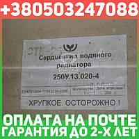 ⭐⭐⭐⭐⭐ Сердцевина радиатора ДОН, КСКУ-6, КСК-100 6-ти рядный   (пр-во г.Оренбург)