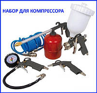 ✅ Набор пневмоинструмента для компрессора (5 штук)