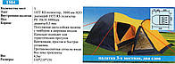 Трёхместная, двухслойная палатка для отдыха и туризма - 1504