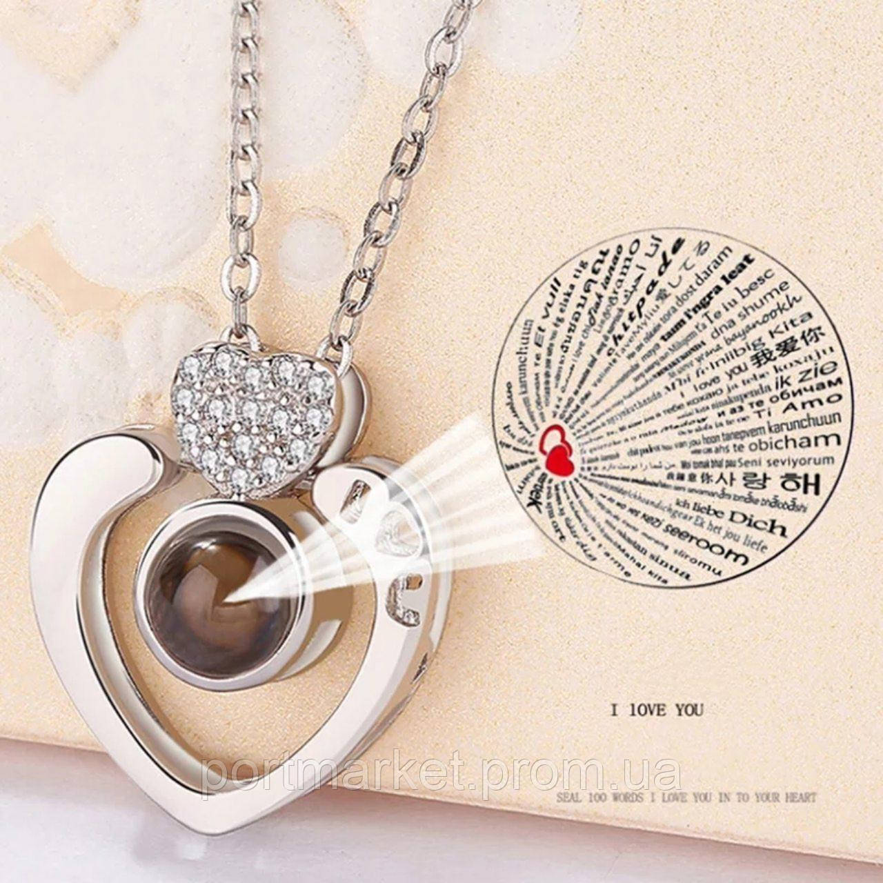 """Кулон проектор сердце """"Я люблю тебя"""" на 100 языках. (серебристый)"""