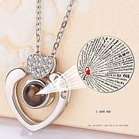 """Кулон проектор сердце """"Я люблю тебя"""" на 100 языках. (серебристый), фото 1"""
