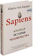 Sapiens. Краткая история человечества, Юваль Ной Харари